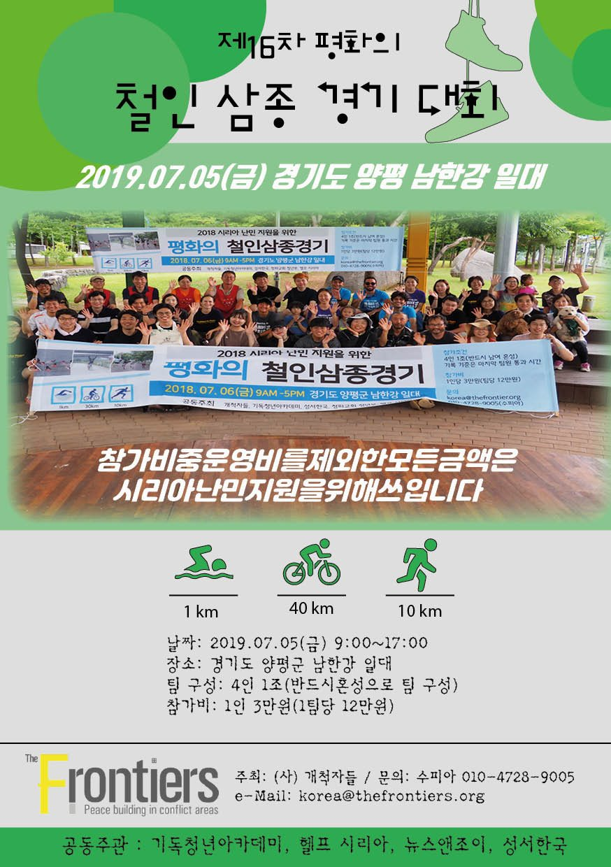 Triathlon_Flyer_V1_2019_korean.jpg