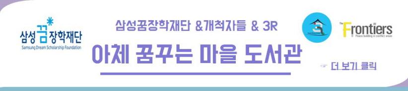 [꾸미기]dd[꾸미기]dd꿈도서관배너.jpg