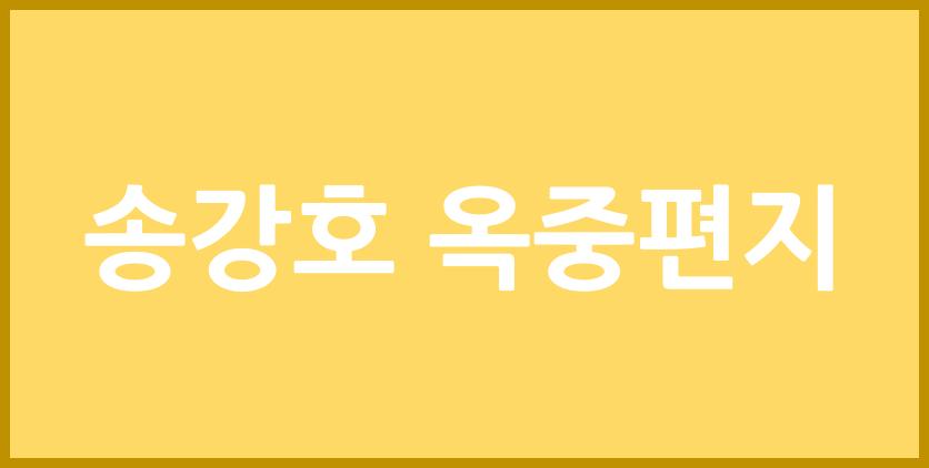 송강호 옥중편지_버튼.png