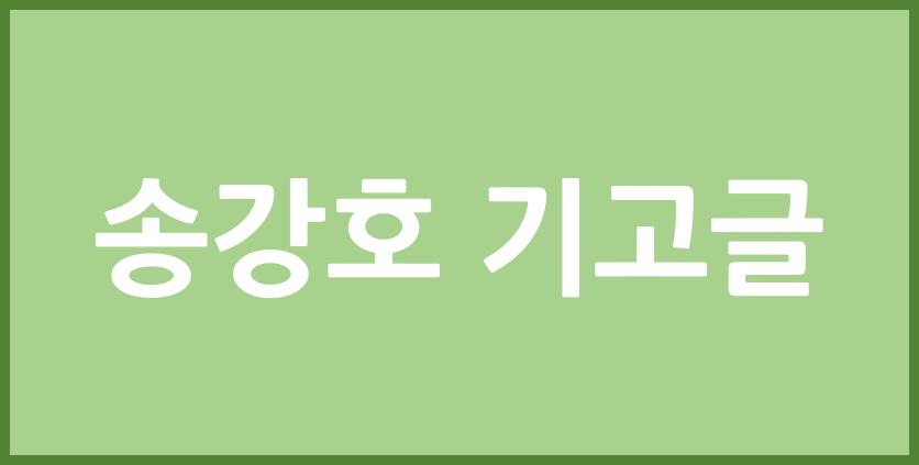 송강호 기고글_버튼.png